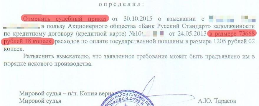 Кто взыскание долга русским стандарт банками мобиль