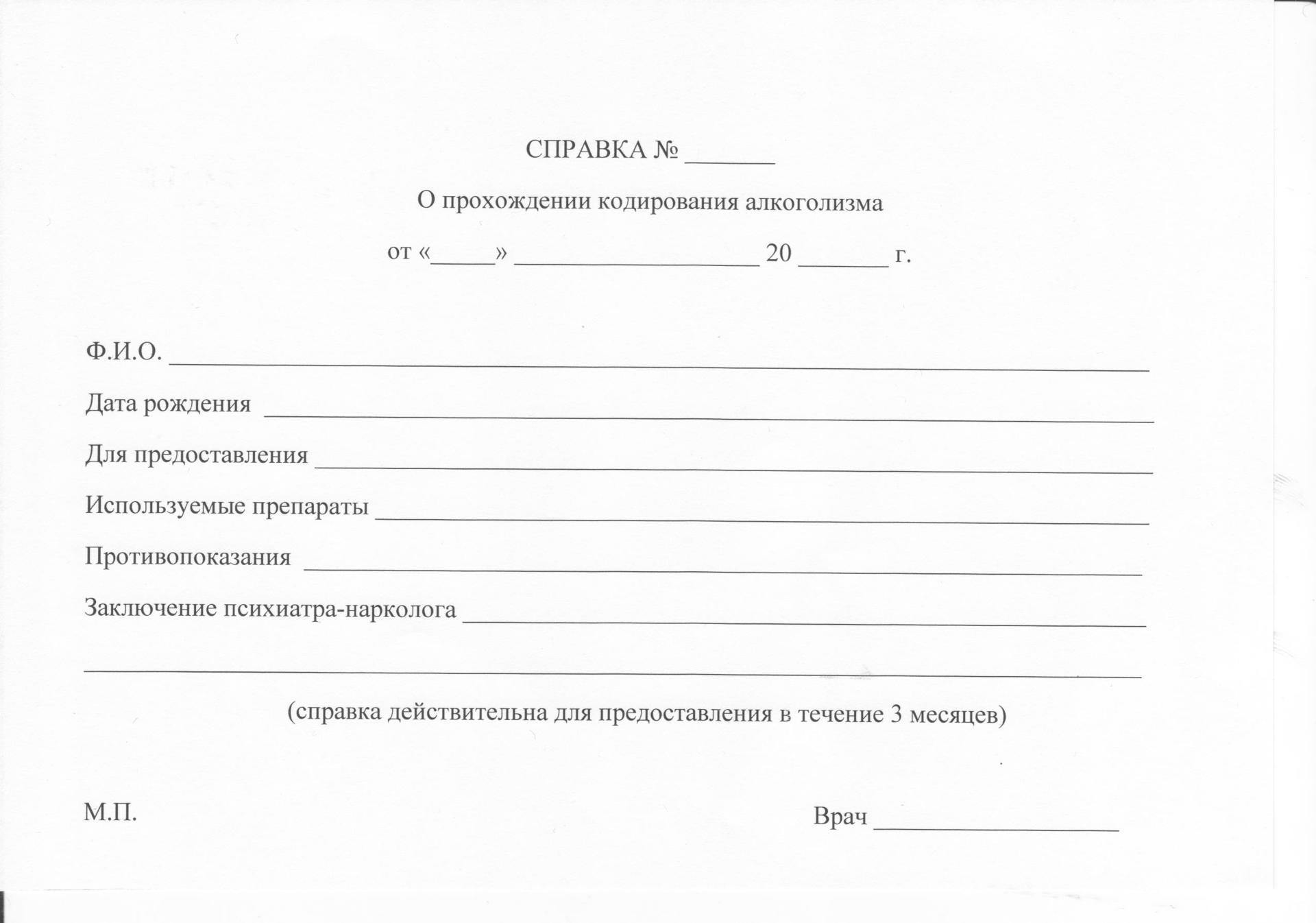 жесткое кодирование от алкоголизма в Москвее цена