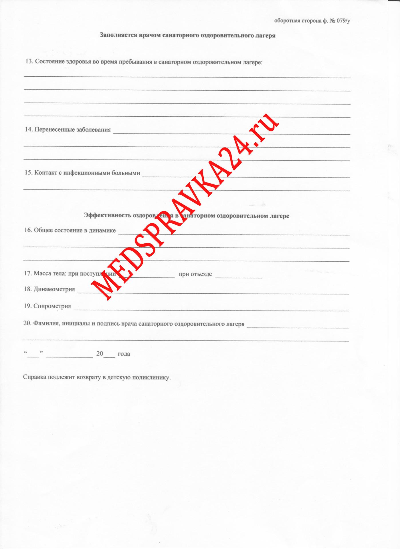 Справка о кодировании от алкоголизмаакта употребления алкоголя на работе форма 155 у Марьино Анализ крови 2-й Щипковский переулок