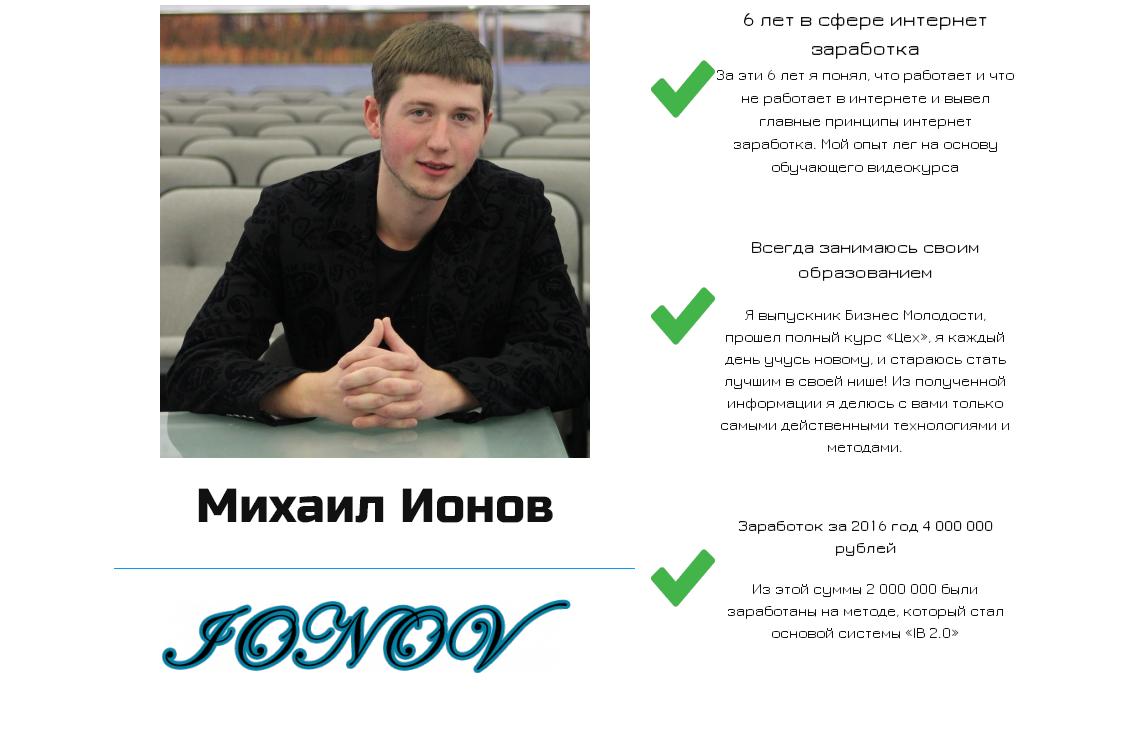 Система IB 2.0 заработок от 4500 рублей в день