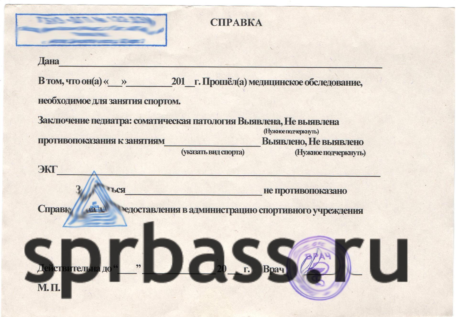 Справка в ГАИ 003 в у Кузнецкий мост трудовое законодательство р.к.больничный лист