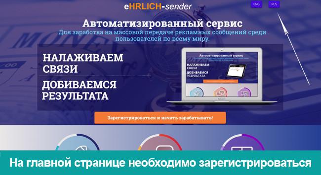 eHRLICH-sender сервис Олега Бобровского доход от 3500 руб в день