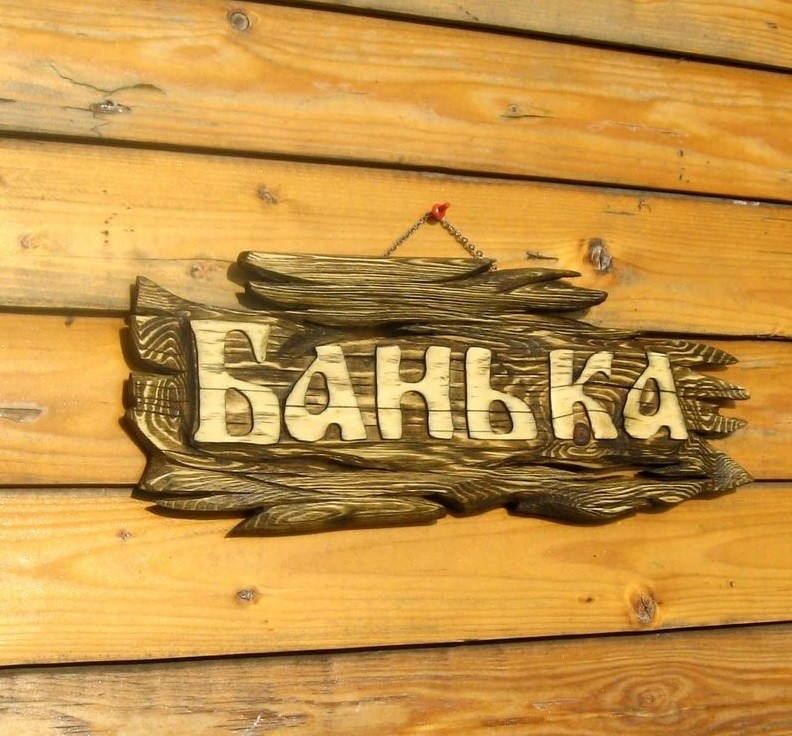 Таблички из дерева для бани