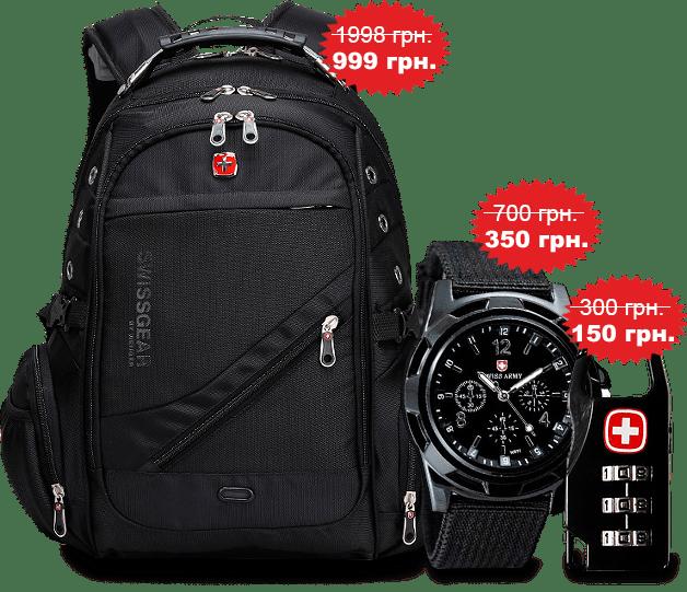 Swissgear рюкзаки часы в подарок отзывы