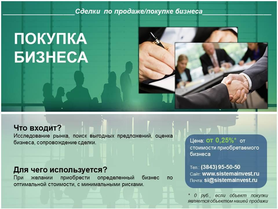 Comprare un business in Bevagna