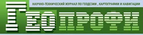"Журнал ""ГеоПРОФИ"""