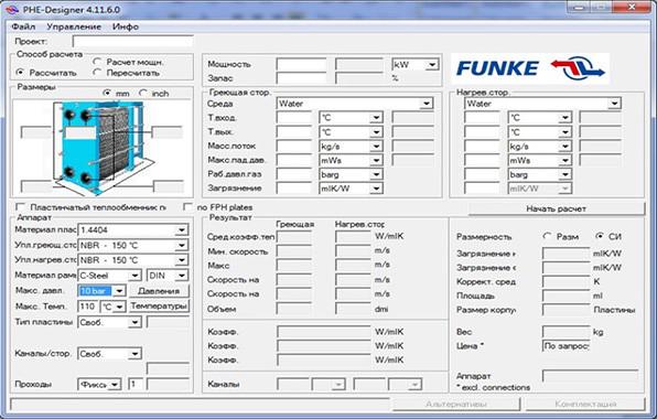 Расчет пластинчатого теплообменника онлайн калькулятор тепловой пункт с элеватором и теплообменником на гвс