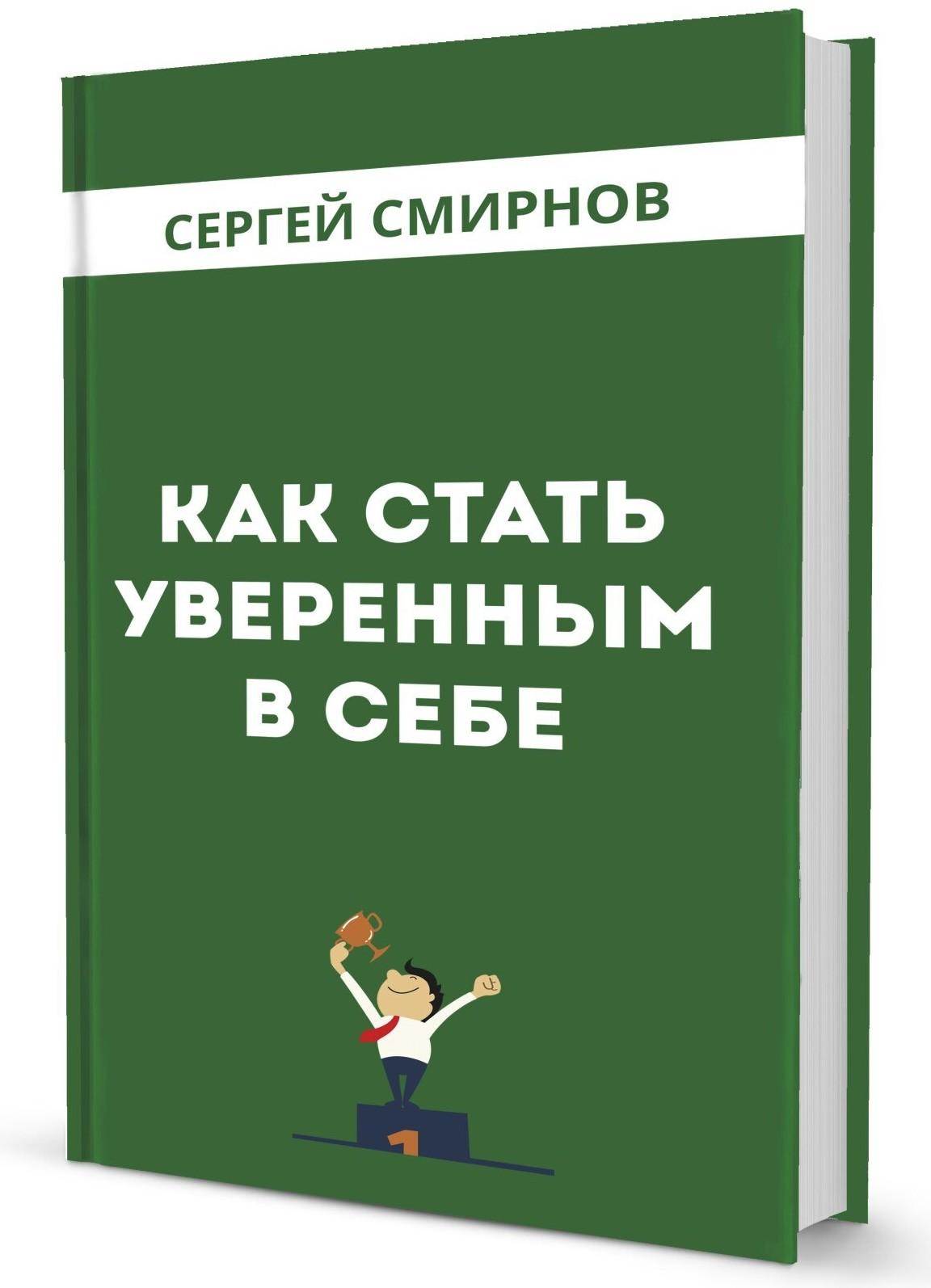 Как стать уверенным в себе книга скачать