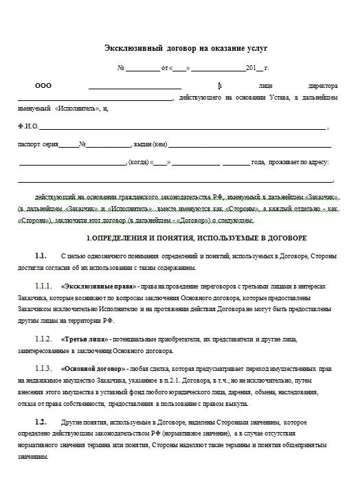 водитель договор об оказания услуг агенства недвижимости аренду Московская область