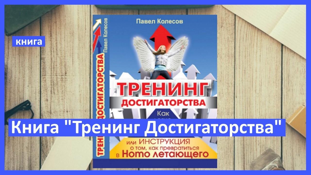Бесплатно скачать книгу достигатор павла колесова