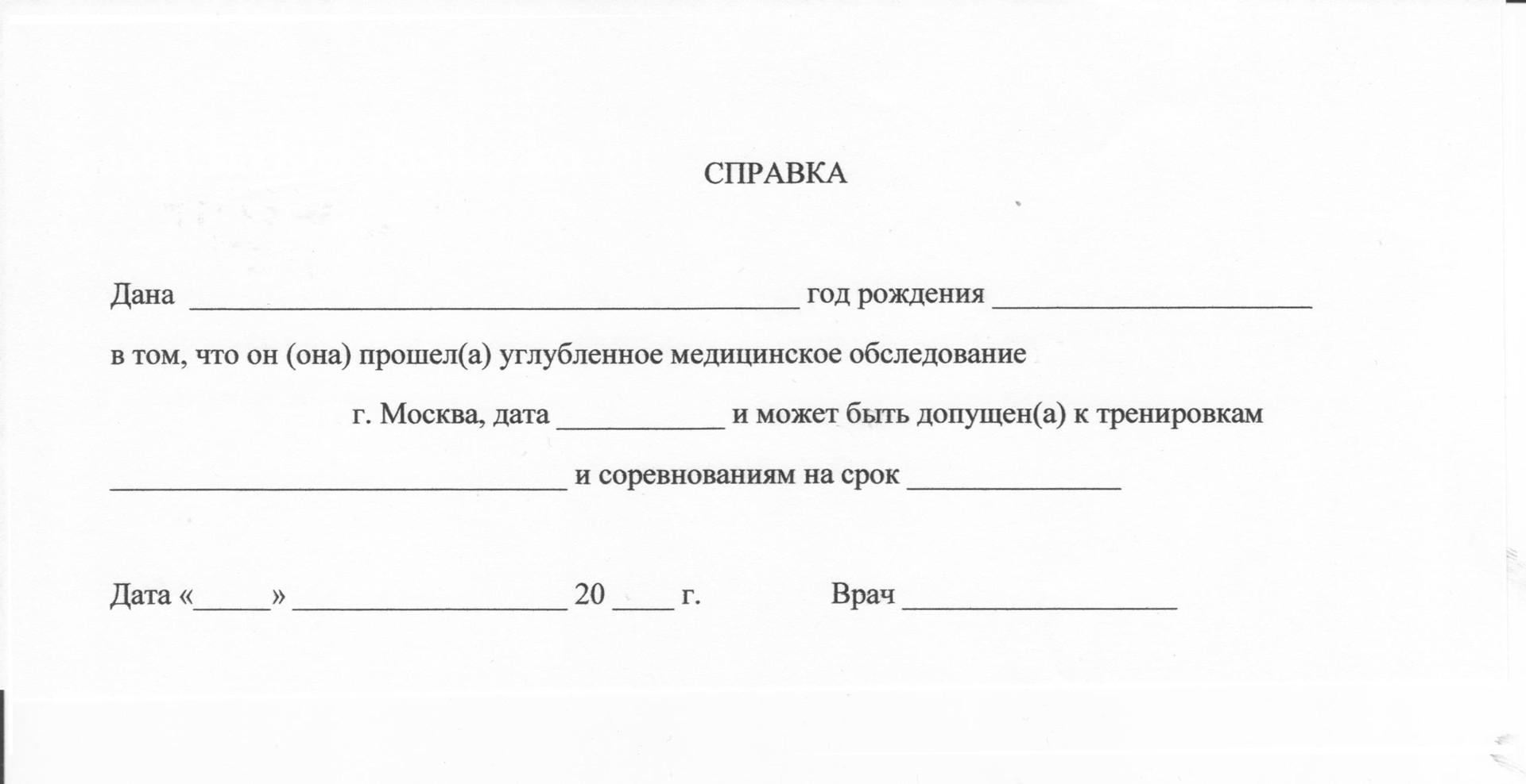 Медицинские справки для бассейна в Москве Алтуфьевский