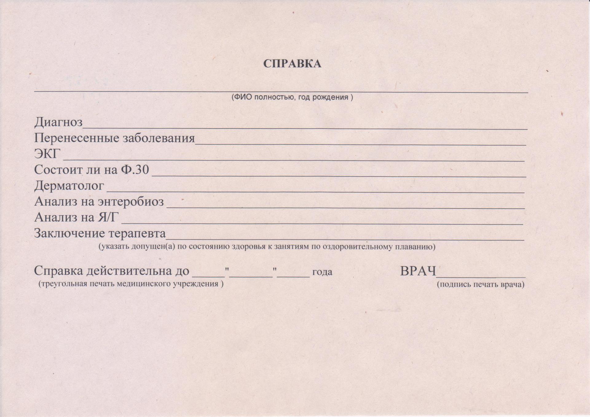Заказать справку для бассейна с доставкой Москва Дорогомилово