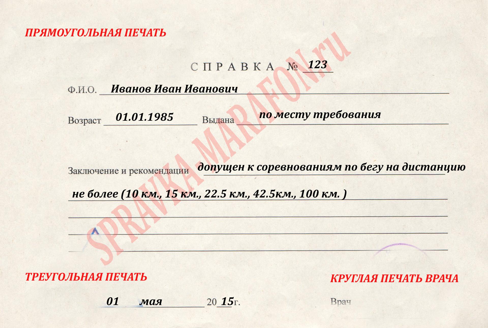 Купить справку для бассейна Москва Северный