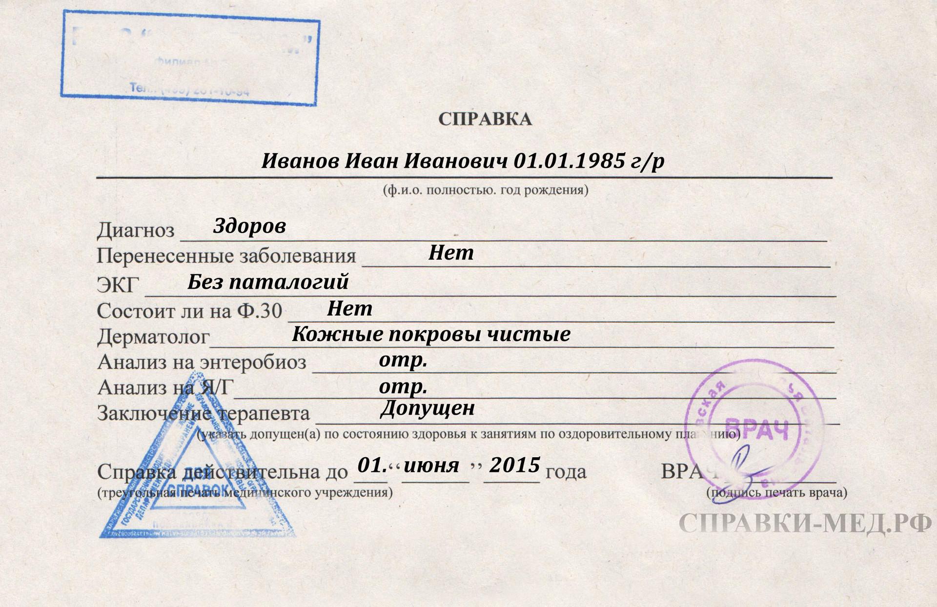 Медицинская справка в бассейн купить в Москве Восточный с доставкой