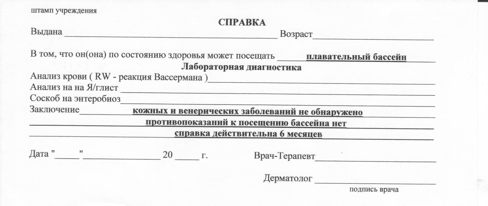 Купить справку в бассейн в Ивантеевке с доставкой от терапевта