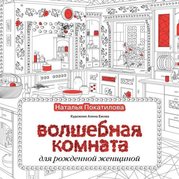 Скачать бесплатно книги натальи покатиловой