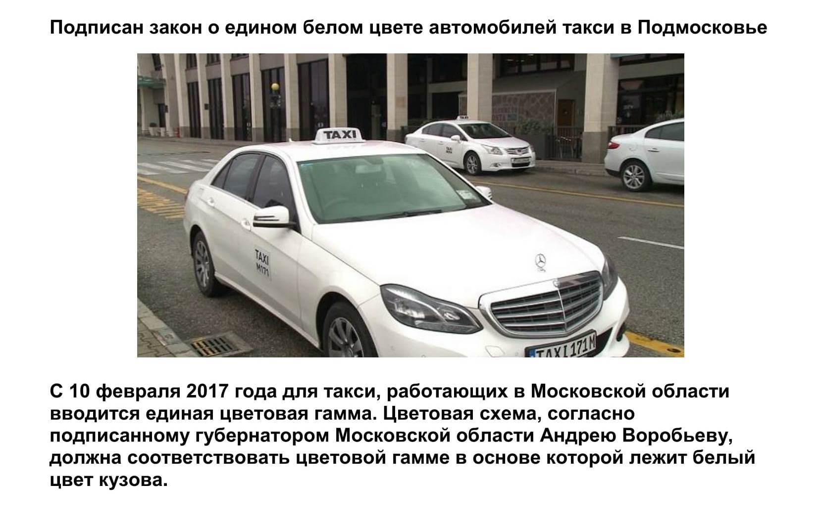 Как сделать лицензию для такси официально