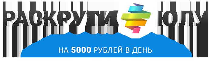 Раскрути «Юлу» на 5000 рублей в день
