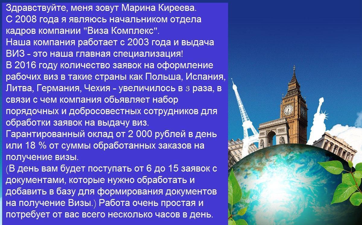 Виза Комплекс набор сотрудников з/п от 2000 руб в день