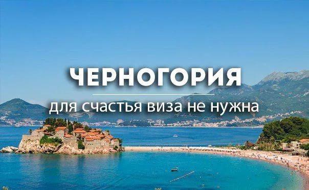 сказать, что туры в черногорию из москвы горящие ученых университетов