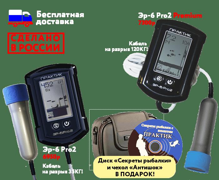 эхолот практик эр-6 pro 2 купить в омске