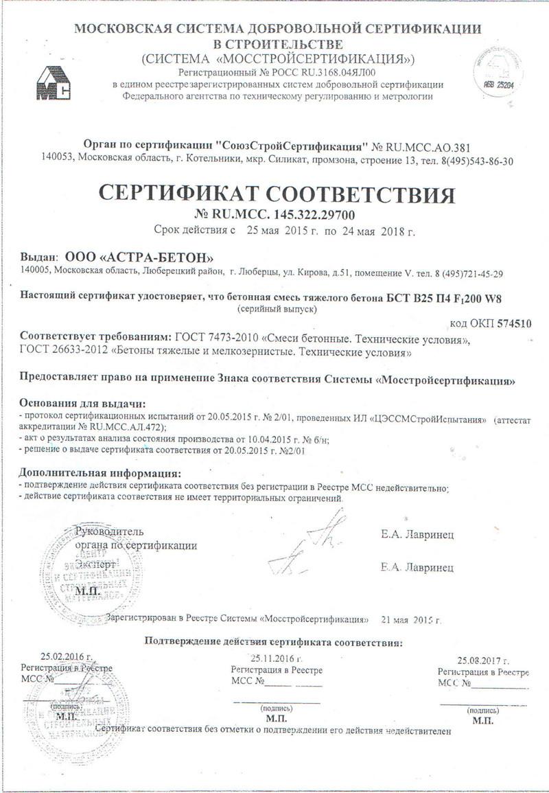 Регистрация бетона бетон завод алматы