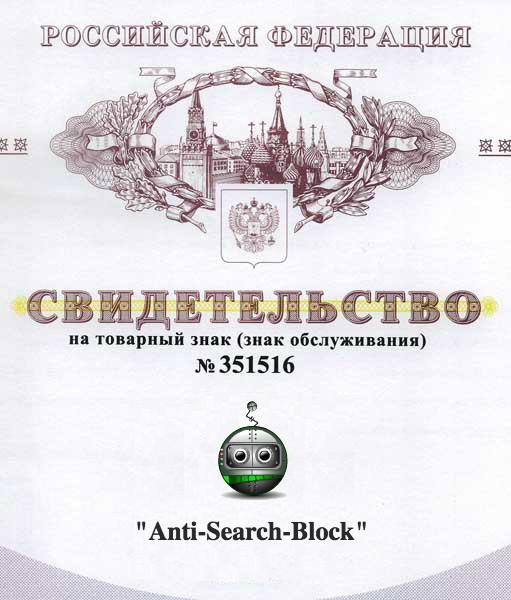 Anti-Searсh-Block от 2000 до 5000 рублей в день
