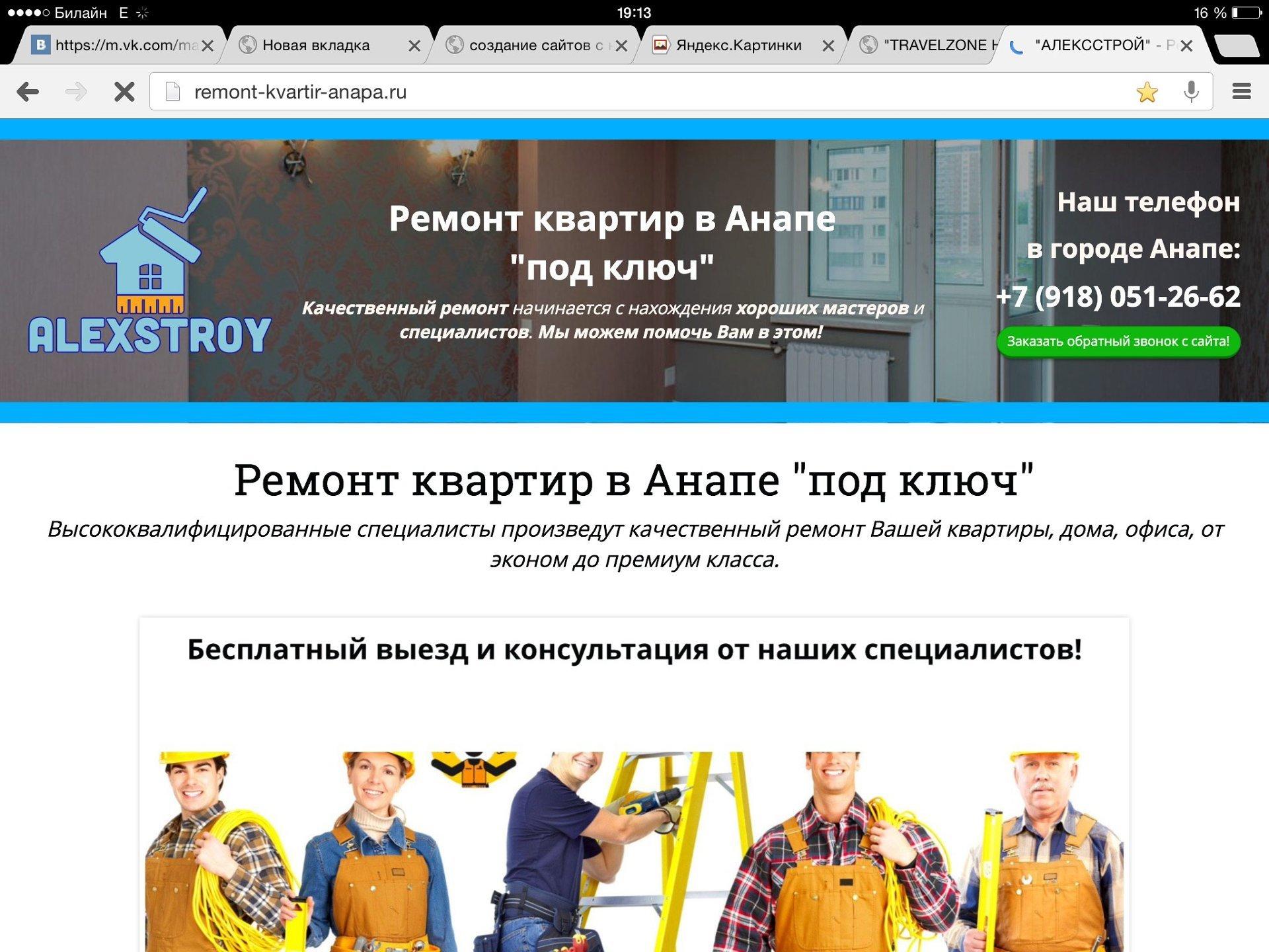 Продвижение сайтов в анапе система продвижение раскрутка сайта