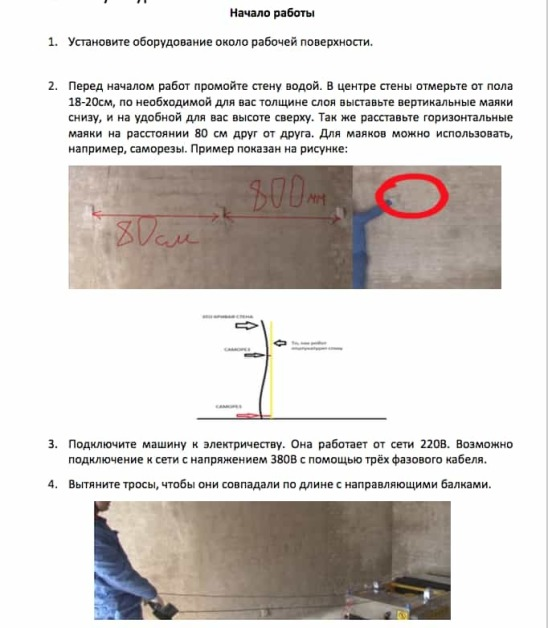 Робот штукатур инструкция по сборке лист 2