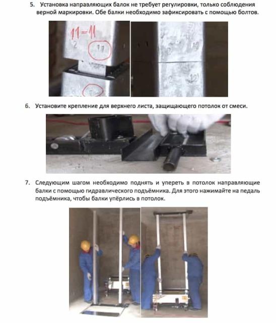 Робот штукатур инструкция по сборке лист 3