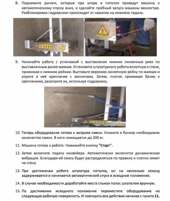 Робот штукатур инструкция по сборке лист 4