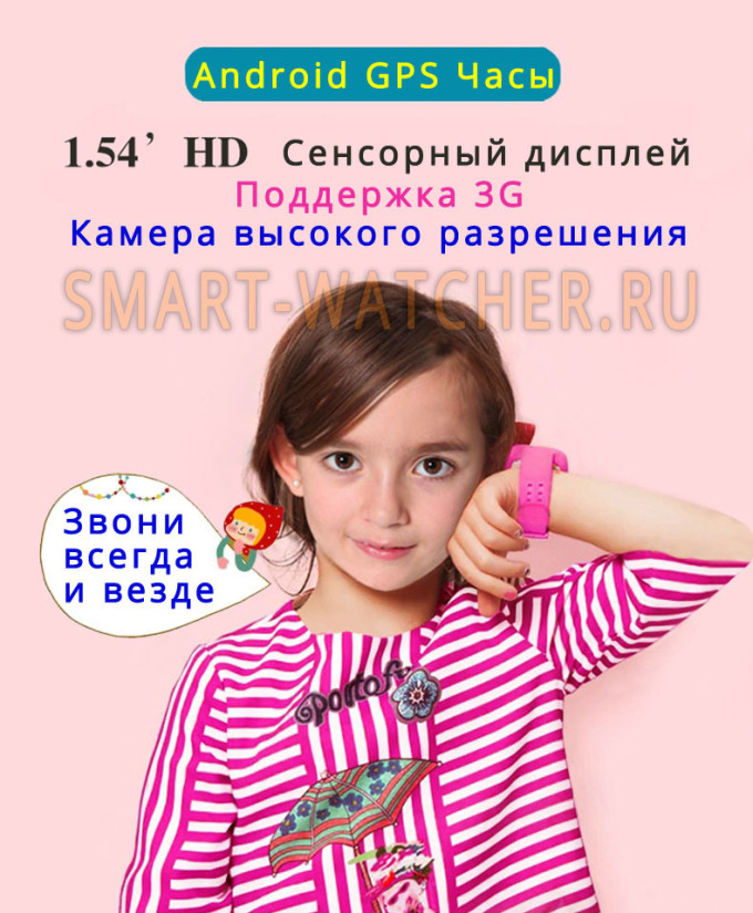 Детские Умные Часы с GPS Трекером Smart Baby Watch Q75 q200