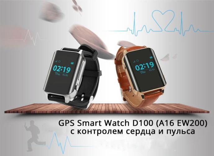 Умные Часы с GPS Трекером и Пульсометром Smart Watch D100 (A16 EW200)
