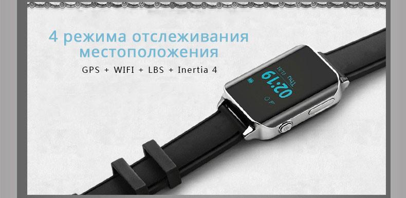Умные Часы с GPS Трекером Smart Watch D100 (A16 EW200) местоположение