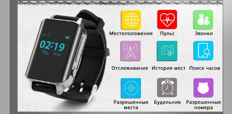 Умные Часы с GPS Трекером и Пульсом Smart Watch D100 (A16 EW200) функции