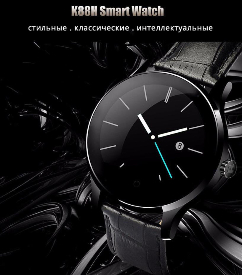 Умные Часы Smart Watch K88H черные