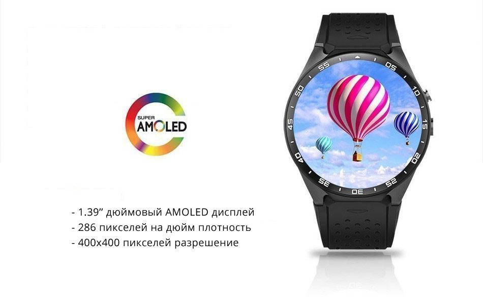 Умные Часы Smart Watch KW88 Дисплей