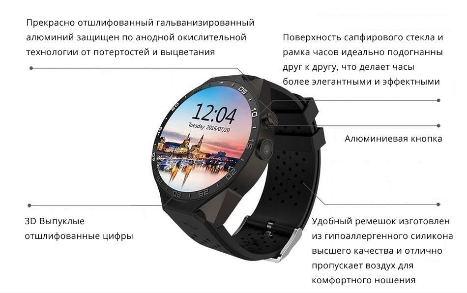 Умные Часы Smart Watch KW88 Корпус